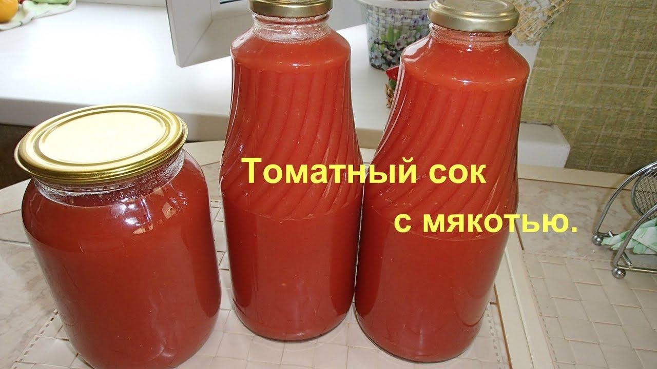Как правильно сделать сок из помидоров 155