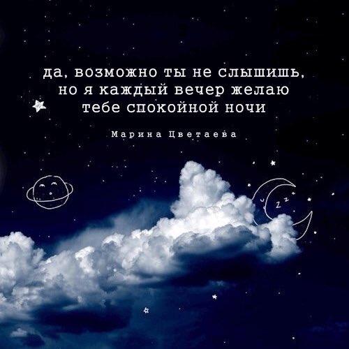 Пожелание спокойной ночи любимой если она далеко