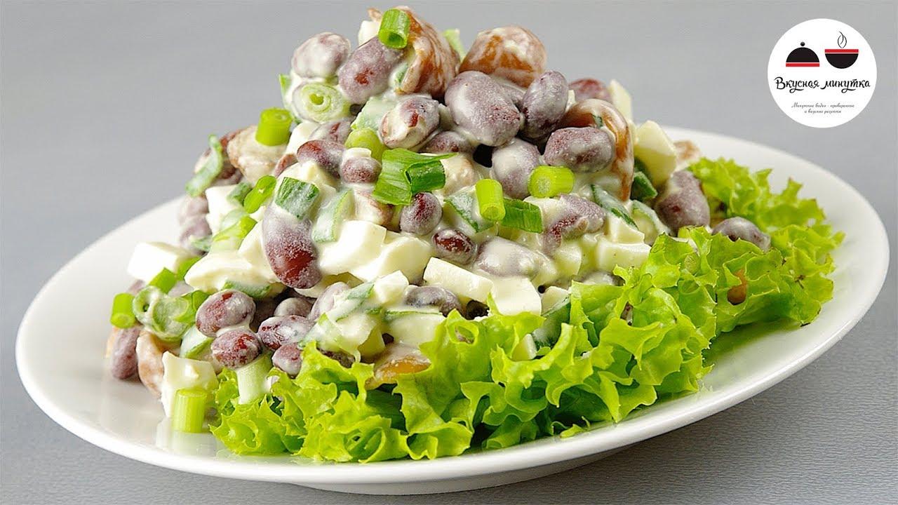 Вкусные салаты с консервированной фасолью рецепты